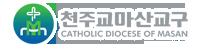 천주교마산교구